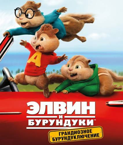 ����� � ���������: ����������� ��������������� / Alvin and the Chipmunks: The Road Chip (2015) CAMRip