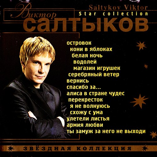 Виктор Салтыков - Star Collection (2001) Lossless