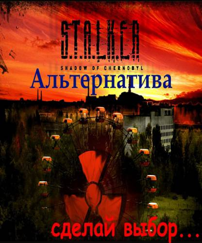 S.T.A.L.K.E.R. Shadow of Chernobyl - ������������ 1.3 (2016/RUS/RePack by Siriys2012)