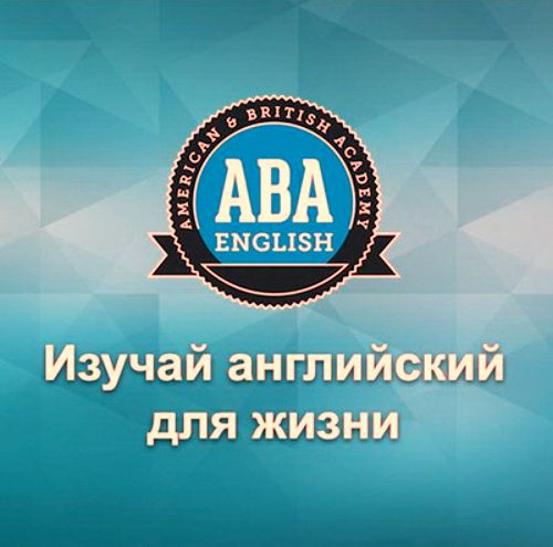 American & British Academy. ABA English (2016)