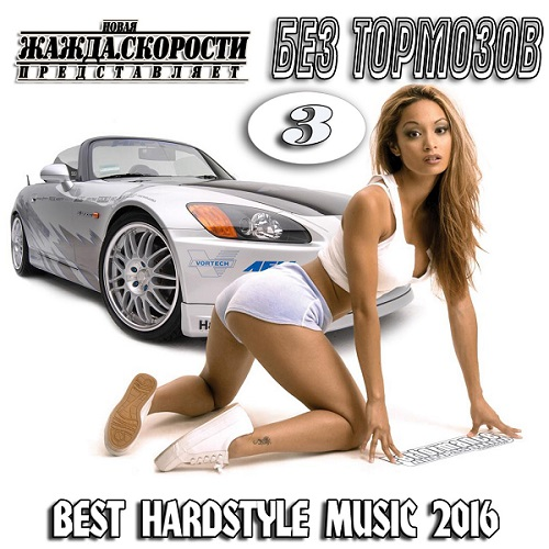 Club, Hardstyle ��� ��������. �3 (2016)