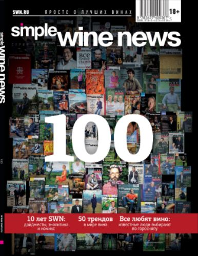 SWN - Simple Wine News - 59 номеров + 24 приложения-гида (2005-2016)