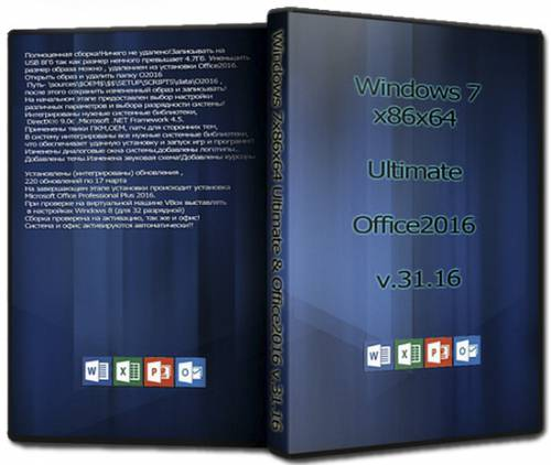 Microsoft Windows 7 Ultimate + Office 2016 (x86x64) v.31.16 (RUS/2016/UralSOFT)