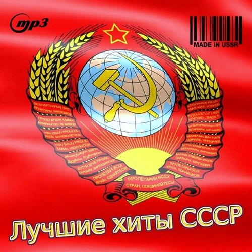 ������� - ������ ���� ����: Made in USSR (2016)