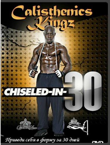 Chiseled In 30/������� ���� � ����� �� 30 ���� (2015/DVDRip/Eng)