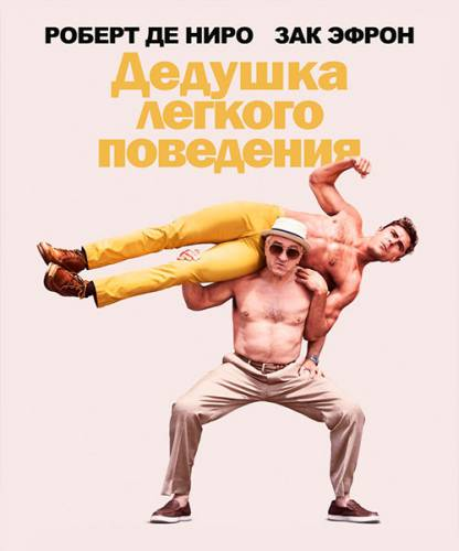 ������� ������� ��������� [����������� ������] / Dirty Grandpa [UNRATED] (2016) BDRip/720p/HDRip