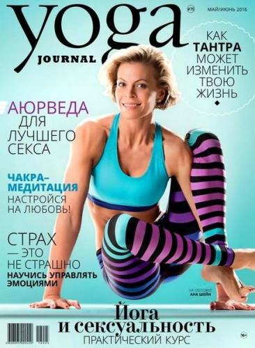 Yoga Journal №75 (май-июнь 2016) Россия