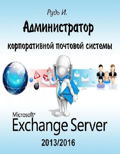 ������������� ������������� �������� ������� Microsoft Exchange Server 2013/2016. ��������� (2016)