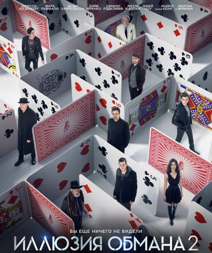 Иллюзия обмана 2 / Now You See Me 2 (2016) BDRip/720p/1080p/HDRip