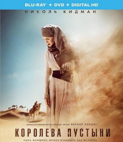 Королева пустыни / Queen of the Desert (2015) BDRip/720p/1080p/HDRip