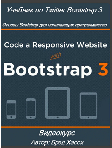 ������� �� Twitter Bootstrap 3: ������ Bootstrap ��� ���������� ������������� (2014/PCRec/Rus)