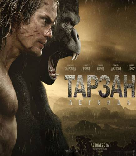 Тарзан. Легенда / The Legend of Tarzan (2016) BDRip/720p/1080p/HDRip