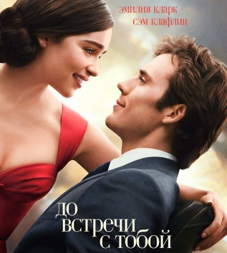 �� ������� � ����� / Me Before You (2016) BDRip/720p/HDR