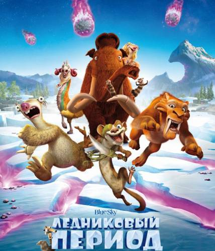 ���������� ������: ������������ ��������� / Ice Age: Collision Course (2016) BDRip/720p/1080p/HDRip