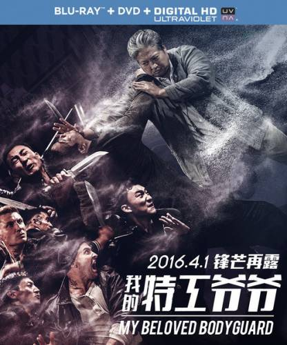 Старый телохранитель / My Beloved Bodyguard / Wo de te gong ye ye (2016) BDRip/720p/1080p/HDRip