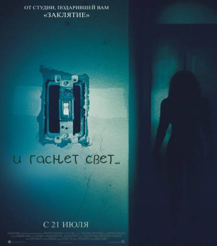 � ������ ����... / Lights Out (2016) TS