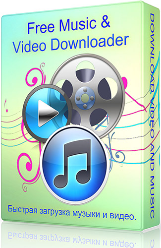 Free Music & Video Downloader 1.84 Portable (ML/RUS) 2016