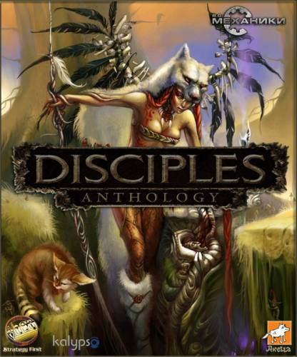 Disciples Anthology (2003-2014/RUS/ENG/RePack by R.G. Механики)