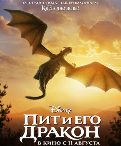 Пит и его дракон / Pete's Dragon (2016) BDRip/720p/1080p/HDRip