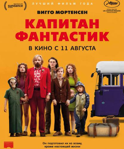 Капитан Фантастик / Captain Fantastic (2016) BDRip/720p/HDRip