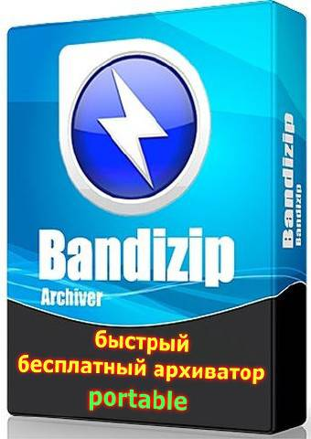 Bandizip 5.15.12912 (+Archived Image Viewer) portable ru