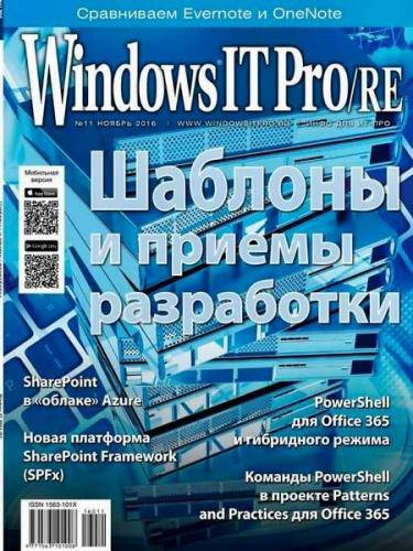 Windows IT Pro/RE №11 (Ноябрь 2016)