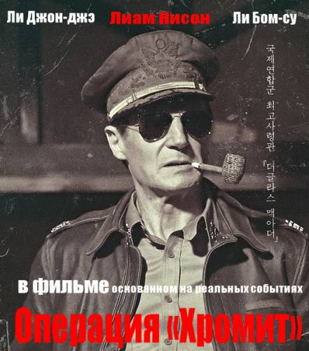 Операция «Хромит» / Operation Chromite / In-cheon sang-ryuk jak-jeon (2016) HDTV/720p/1080p/HDTVRip
