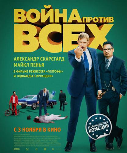 Война против всех / War on Everyone (2016) WEB-DL/720p/1080p/WEB-DLRip