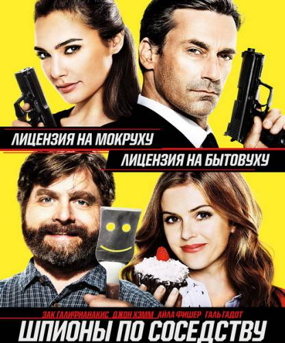 Шпионы по соседству / Keeping Up with the Joneses (2016) BDRip/720p/HDRip