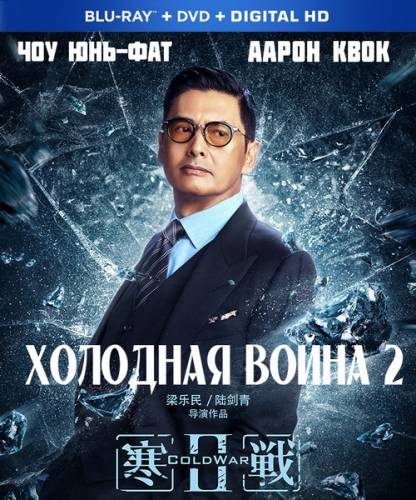 Холодная война 2 / Cold War II (2016) BDRip/720p/1080p/HDRip