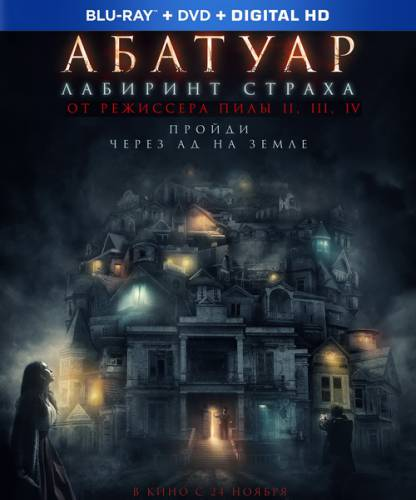 Абатуар. Лабиринт страха / Abattoir (2016) BDRip/720p/HDRip