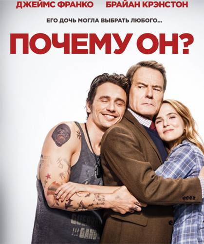 Почему он? / Why Him? (2016) TS