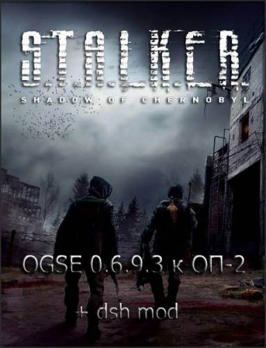 S.T.A.L.K.E.R.: Shadow of Chernobyl - OGSE 0.6.9.3 к ОП-2 + dsh mod (2016-2017/RUS/RePack by SeregA-Lus)
