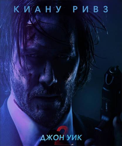 Джон Уик 2 / John Wick: Chapter Two (2017) WEB-DL/720p/1080p/WEB-DLRip