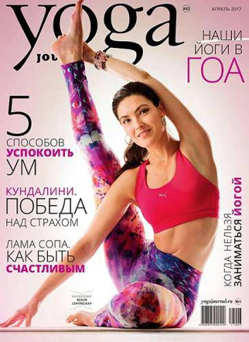 Yoga Journal №83 (апрель 2017) Россия