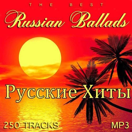 Русские Хиты. The Best Russian Ballads 250 (2017)