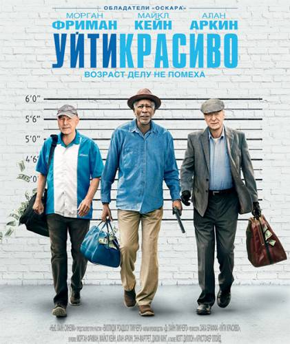 Уйти красиво / Going in Style (2017) BDRip/720p/1080p/HDRip