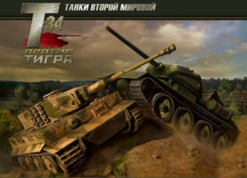 WWII Battle Tanks: T-34 vs. Tiger (2007/PC/RUS/RePack) Portable
