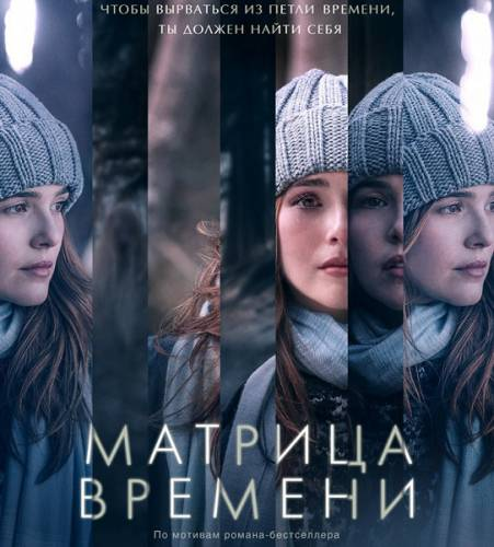 Матрица времени / Before I Fall (2017) BDRip/720p/1080p/HDRip