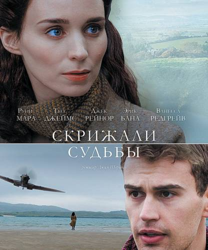 Скрижали судьбы / The Secret Scripture (2016) WEB-DL/720p/1080p/WEB-DLRip