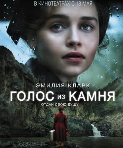 Голос из камня / Voice from the Stone (2017) BDRip/720p/1080p/HDRip