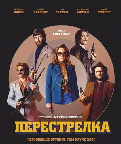 Перестрелка / Free Fire (2016) WEB-DL/720p/1080p/WEB-DLRip
