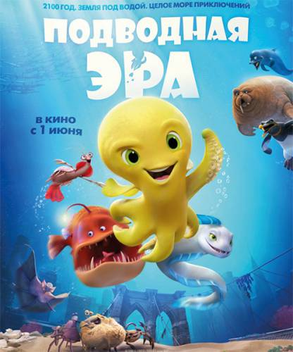 Подводная эра / Deep (2017) WEB-DL/720p/1080p/WEB-DLRip