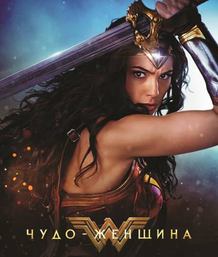 Чудо-женщина / Wonder Woman (2017) BDRip/720p/1080p/HDRip