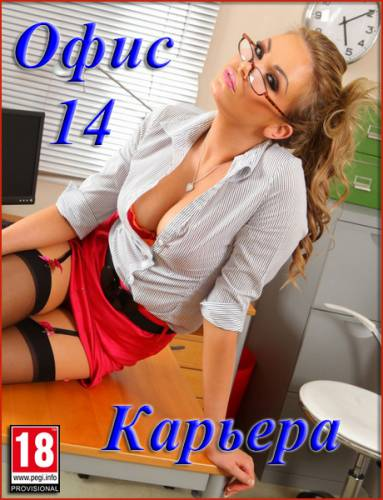 Office 14. Career / Офис 14. Карьера (2016/RUS/ENG/GER/Full)