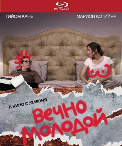 Вечно молодой / Rock'n Roll (2017) BDRip/720p/1080p/HDRip