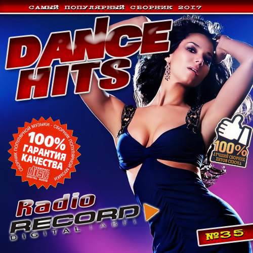 Radio Record. Dance hits. Vol. 35 (2017)