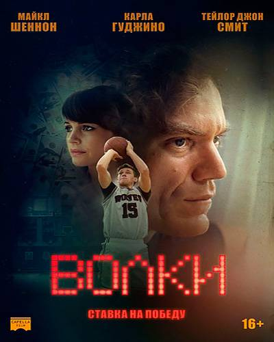 Волки / Wolves (2016) WEB-DLRip