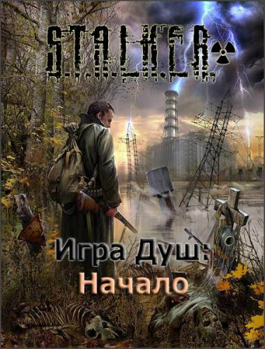 S.T.A.L.K.E.R.: Shadow of Chernobyl - Игра Душ: Начало (2017/RUS/RePack by SeregA-Lus)