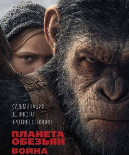 Планета обезьян: Война / War for the Planet of the Apes (2017/BDRip/720p/1080p/HDRip)